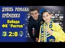 ✌ДУБЛЬ ЕРЕМЕНКО 2019 Ростов Сочи 2 0 Обзор матча 14 тур РПЛ LIVE Лев Красоткин Мнение эксперта
