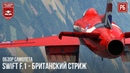 SWIFT F 1 БРИТАНСКИЙ СТРИЖ в WAR THUNDER