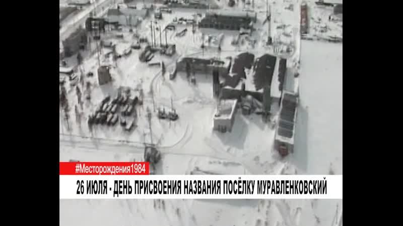 26 июля день присвоения названия посёлку муравленковский