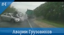 Аварии Грузовиков Подборка на видеорегистратор ТОП ДТП Аварий