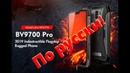 Blackview 9700 Pro - подробный обзор на русском.
