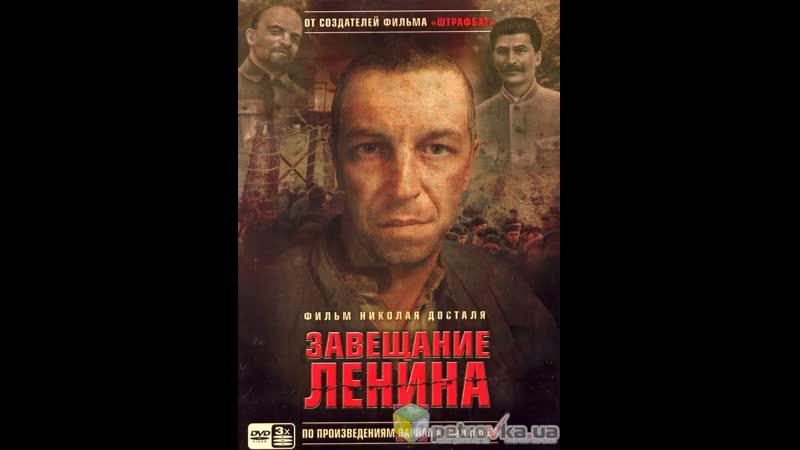 Завещание Ленина 12ч
