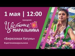"""1 мая 2019 """"Цветение маральника"""""""