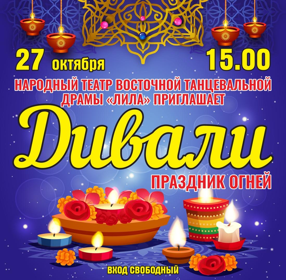Афиша Ростов-на-Дону Концерт, посещенный празднику Дивали!!!
