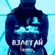 Burito - Взлетай (Radio Edit)