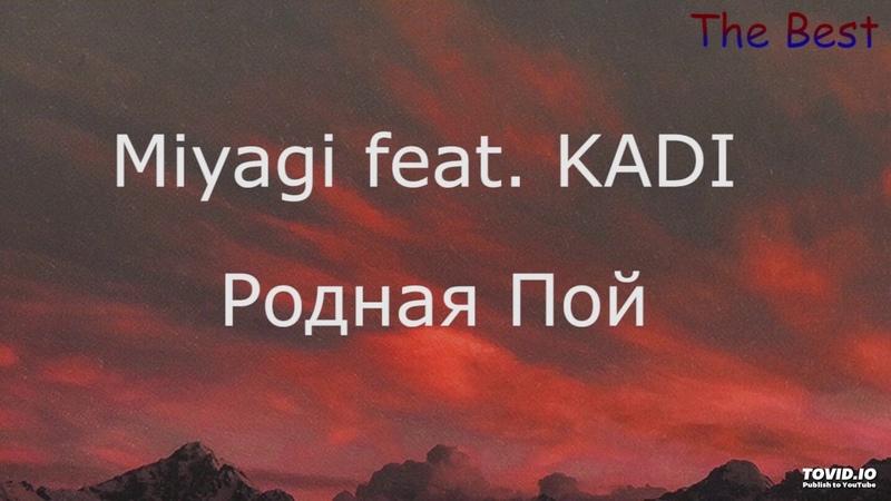 Miyagi feat KADI Родная Пой Lyrics
