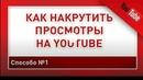 Как накрутить просмотры на Ютуб Самая быстрая и безопасная накрутка в YouTube