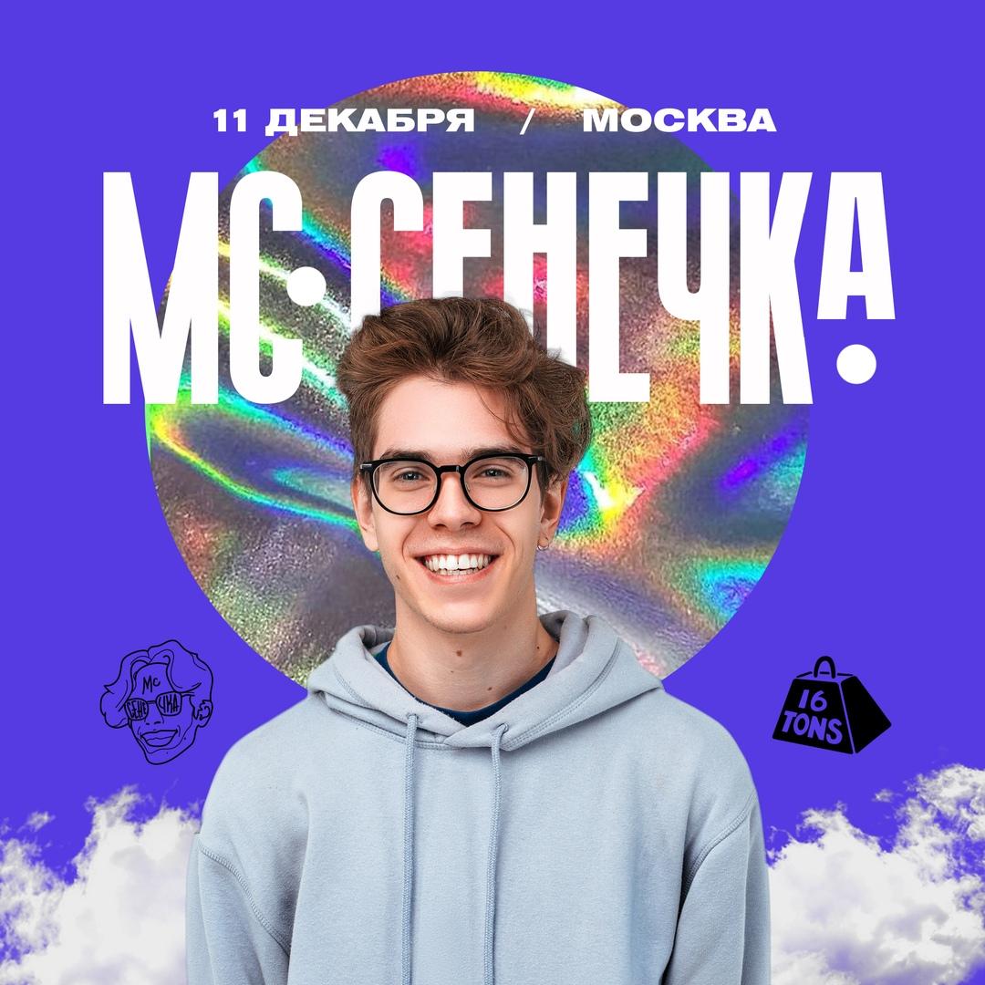 Афиша Москва МС Сенечка / 11 декабря / 16 тонн