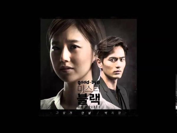 백지영 - 그렇게 안녕 [굿바이 미스터 블랙 OST Part.1]