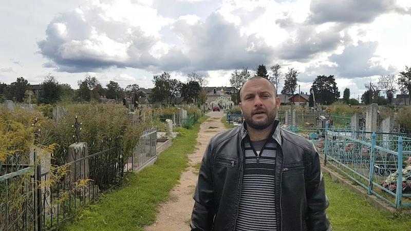 Пра платны заезд на могілкі і вілейскіх дэпутатаў