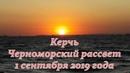 Крым , Керчь, Черноморский рассвет, сентябрь 2019 года. Crimea Russia.
