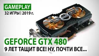 NVIDIA GeForce GTX 480 в реалиях 2019 года: 32 игры в Full HD и сравнение с GT 1030