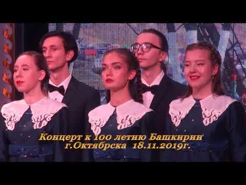 18 11 2019 г Октябрский к 100 летию РБ 5 1 звук