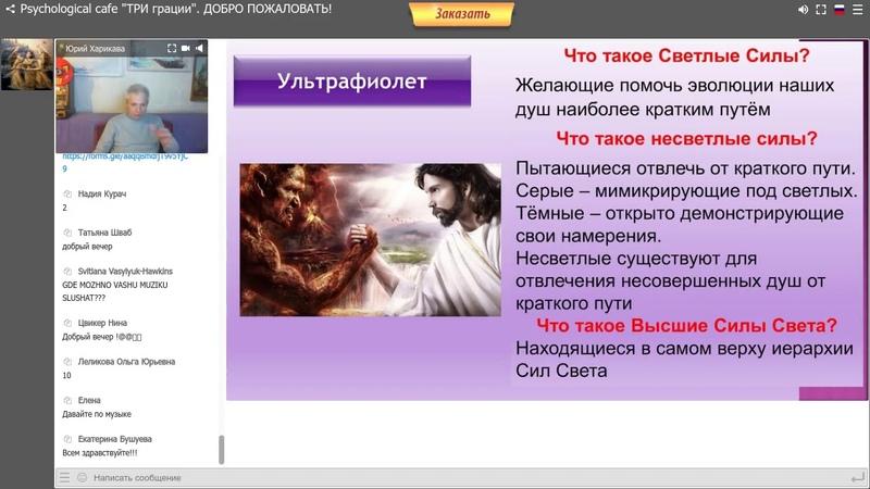 Юрий Харикава Ультрафиолет самая мoщная энepгия совpeменности