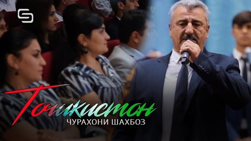 Чурахони Шахбоз Точикистон Jurakhoni Shahboz Tojikiston Konsert version