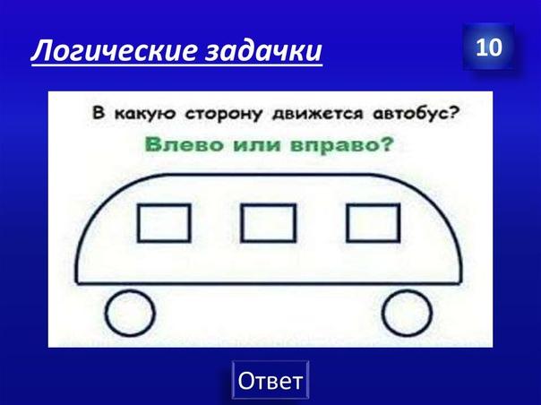 Задачи на логику в картинках с ответом