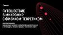 Дмитрий Казаков Путешествие в микромир с физиком теоретиком