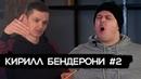 Кирилл Бендерони — Red Bull Rampage, Мишаня, АУЕ