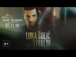 Luka sulic (участник дуэта 2cellos) в москве 7 ноября 2019, московский международный дом музыки