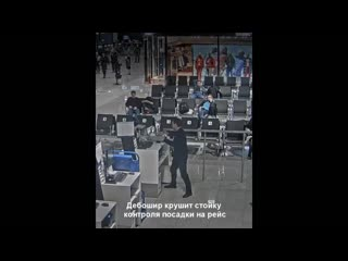 Дебошир в аэропорту