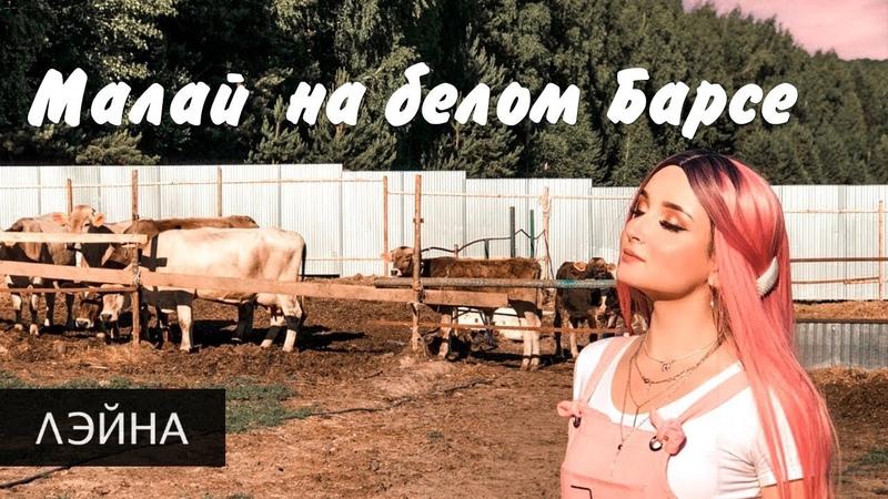 Лэйна - Малай на белом Барсе (официальный клип)