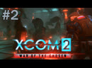 XCOM 2 War of the Chosen Стрим 2 Война продолжается