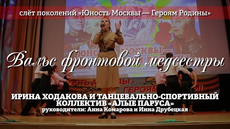 Ирина Ходакова и танцевально-спортивный коллектив Алые Паруса – Вальс фронтовой медсестры