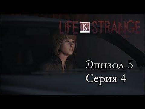 Life Is Strange Что здесь происходит Эпизод 5 серия 4