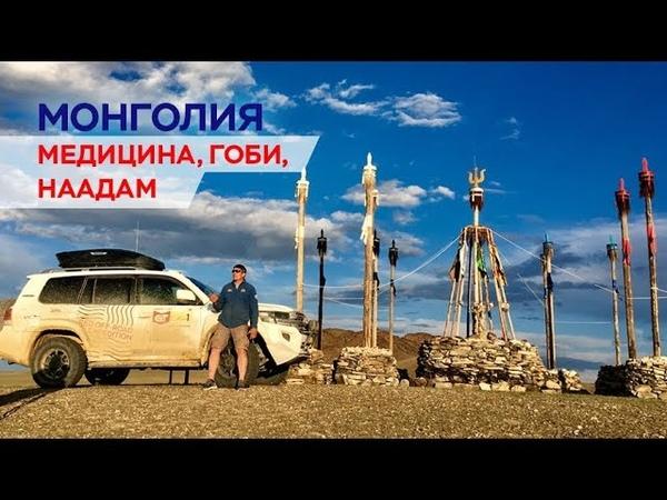Монголия Медицина Гоби Наадам