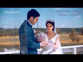 Арам и Асмик /  / Шикарная армянская свадьба в Томске / hay handes
