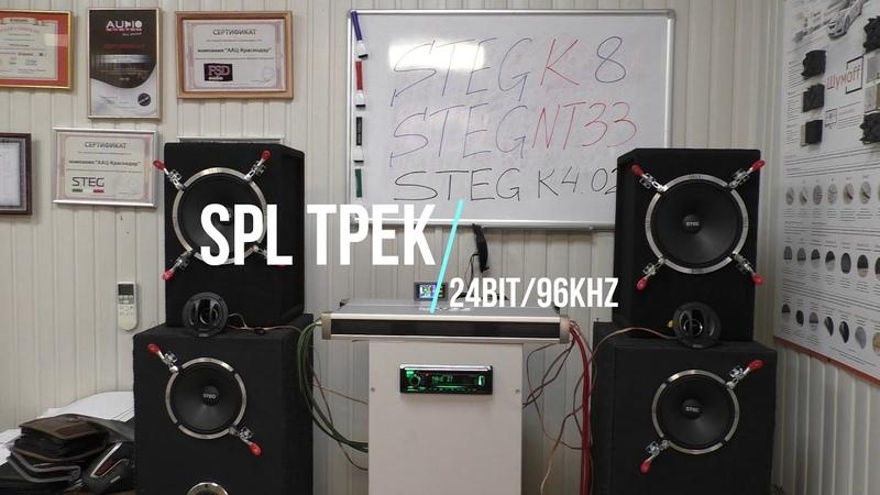 STEG K8 и STEG NT33 TEST STEG F8 Обзор отзывы качественный звук 24bit 96kHz