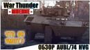 War Thunder ОБЗОР AUBL 74 HVG ОПЕРАЦИЯ Ж А Р А Паша Фриман