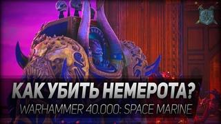 Как убить Немерота? Warhammer 40.000: Space Marine #5