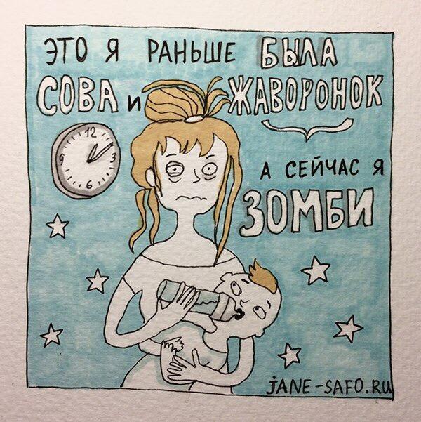 Картинки бессонные ночи с ребенком смешные