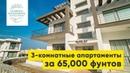 Обзор 3-комнатных апартаментов у пляжа за 65,000 фунтов. Недвижимость на Северном Кипре
