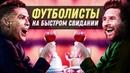ФУТБОЛИСТЫ НА БЫСТРОМ СВИДАНИИ - Неймар, Роналду, Месси Футбольные скетчи и приколы