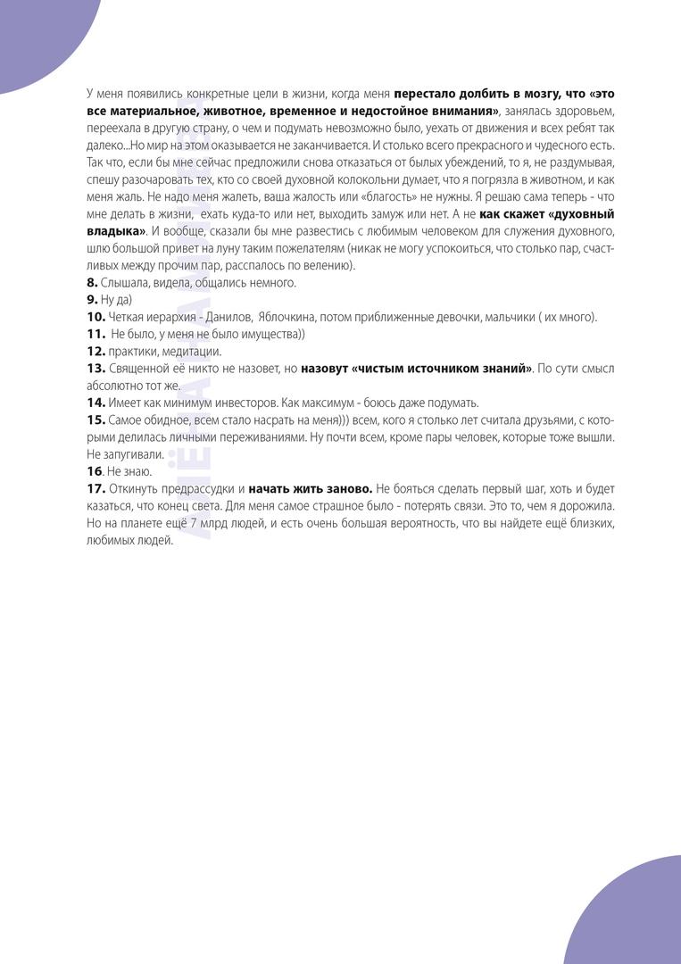 """Алёна Намлиева - Подробный разбор """"АллатРа"""" Опасности этого учения A3Harr5UdO0"""