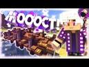 Как Построить Офигенные Мосты В Minecraft 3
