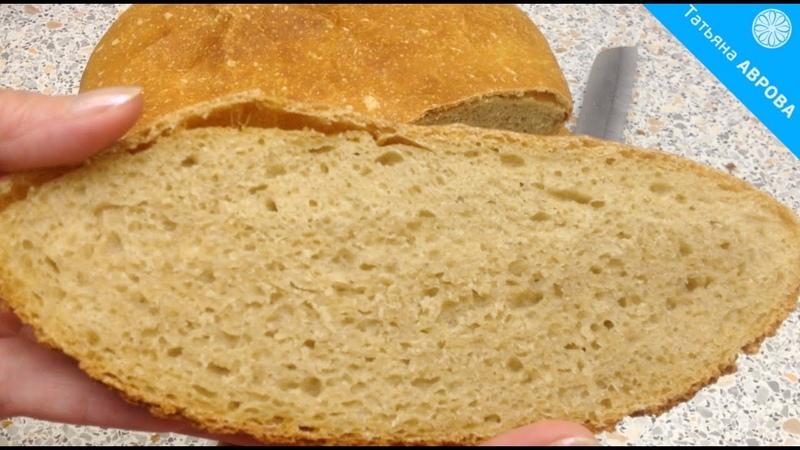 Пшеничный хлеб на закваске на каждый день Sourdough Wheat Bread for Every Day