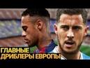 Топ 5 лучших дриблёров современности 2019 2020 ( Hazard,Insigne,Zaha,Messi,Neymar )