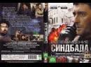 Возвращение Синдбада 09 10 серия 2009 Россия