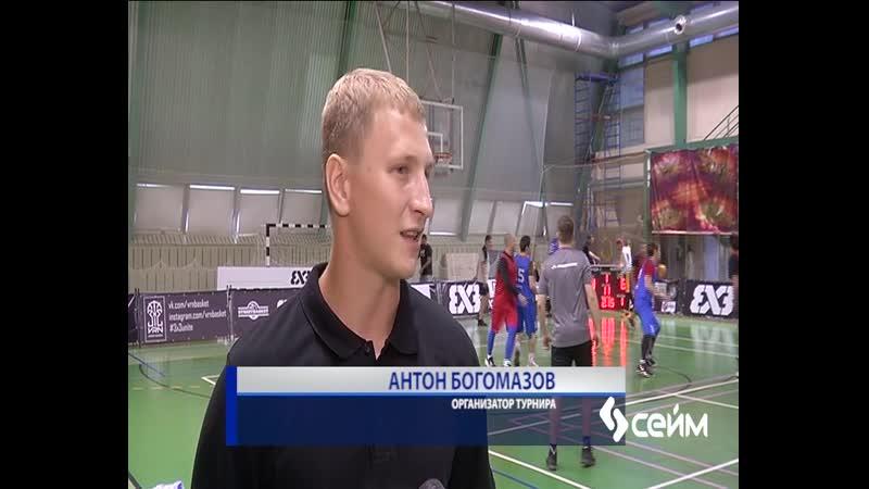 В Железногорске состоялся межрегиональный турнир по стритболу