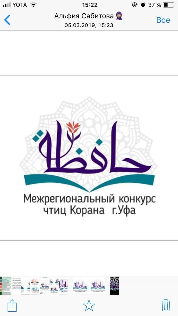 Афиша Уфа Уфимский межрегиональный конкурс чтиц Корана