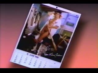 1986-Playmate Print Calendar preview