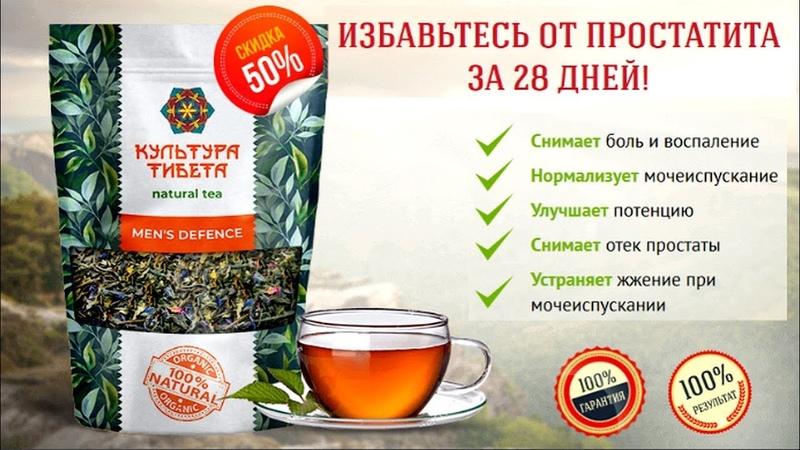 Чай для потенции. Культура Тибета! Лечение простатита в домашних условиях!