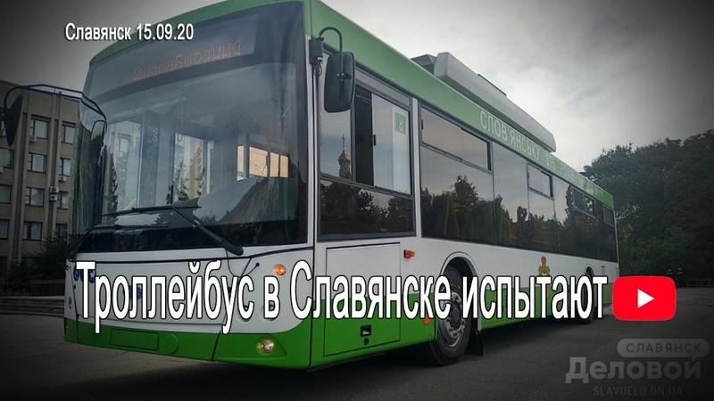Автономный троллейбус в Славянске пройдет испытание на маршруте №5