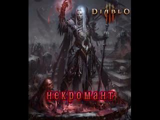 Diablo 3 | Вечерний некромант | El Corazon