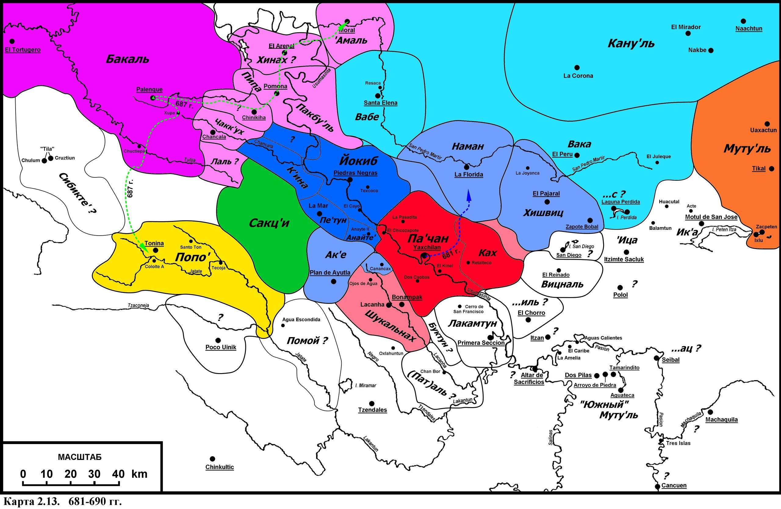 Конец гегемонии Кану'ля. Поход из Паленке на Тонину в 687 г.