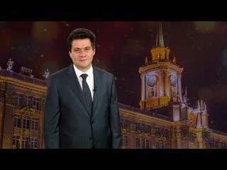 #РождествовГородеСвятой Екатерины Поздравление мэра Екатеринбурга Александра Высокинского