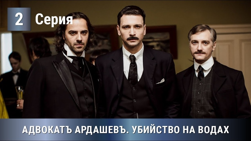 ПРЕМЬЕРА 2020 Адвокат Ардашев УБИЙСТВО НА ВОДАХ 2 серия Детектив экранизация